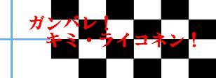 ファイトライコ.JPG